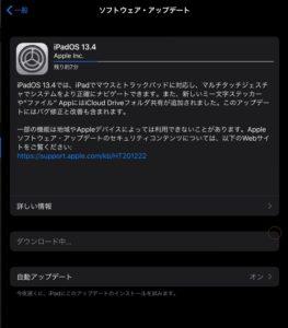 iPadOS 13.4アップデート ダウンロード