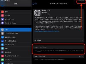 iPadOS 13.4アップデート バッテリー残量