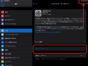 iPadOS 13.4アップデート 今すぐインストール