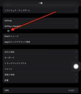 iPadOS 13.4アップデート 後マウスポインタ