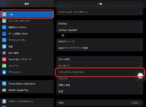 iPadOS 13.4アップデート 一般