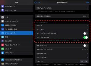 iPadOS 13.4アップデート ポインタのスタイル