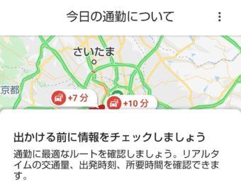 最適なルートを!Googleマップで通勤情報を設定する