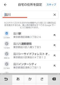 Googleマップ通勤情報 自宅