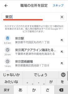 Googleマップ通勤情報 職場