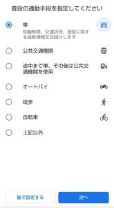 Googleマップ通勤情報 普段の交通