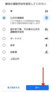 Googleマップ通勤情報 公共交通