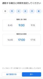 Googleマップ通勤情報 通勤時間
