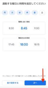 Googleマップ通勤情報 曜日時間入力