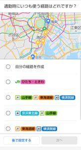 Googleマップ通勤情報 通勤時経路