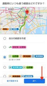 Googleマップ通勤情報 通勤時経路選択
