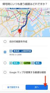 Googleマップ通勤情報 帰宅時
