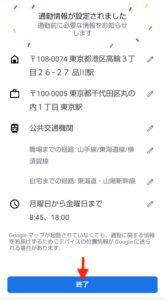 Googleマップ通勤情報 一覧表示