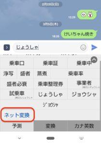 S-Shoin ネット変換 他の文字