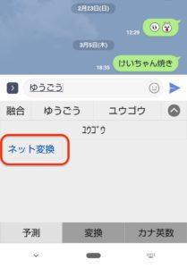 S-Shoin ネット変換 文字入力2