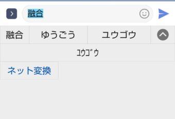 【Android】シャープスマートフォンに搭載の日本語文字入力ソフト「S-Shoin」のネット変換エンジンを使う