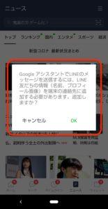 GoogleアシスタントLINE お知らせ