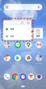 Androidアプリショートカット マップ