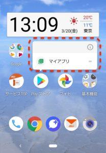 Androidアプリショートカット playストア