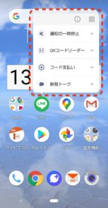 Androidアプリショートカット LINE