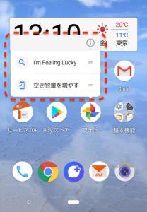 Im Feeling Lucky フォト