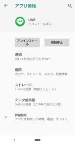 Androidアプリショートカット アプリ情報