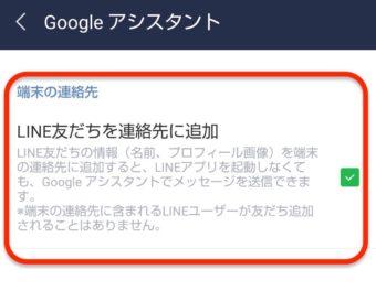 音声操作!GoogleアシスタントからLINEにメッセージを送信する