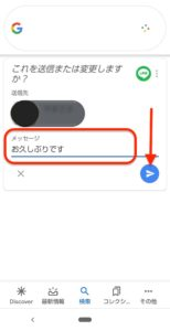 GoogleアシスタントLINE メッセージ入力