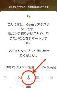 GoogleアシスタントLINE 起動マイク