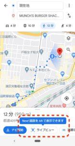 Googleマップ AR