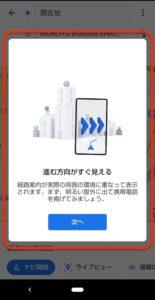 Googleマップ AR 起動