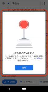Googleマップ AR 開始