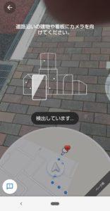 Googleマップ AR ライブビュー表示