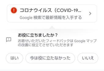 移動でも確認!Googleマップのスポットに新型コロナウイルス情報が表示される