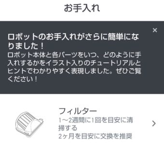 【ルンバ】ちょっと残念かも・・・!iRobotアプリの「お手入れ」画面が変更になる
