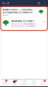 東京都-新型コロナ対策パーソナルサポート 友だち申請
