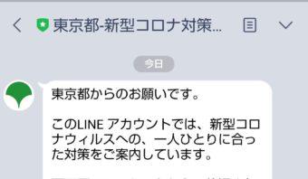 【LINE】「東京都-新型コロナ対策パーソナルサポート」を友だち追加して使う