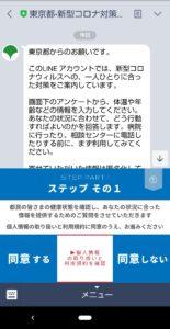 東京都-新型コロナ対策パーソナルサポート 追加後