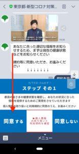 東京都-新型コロナ対策パーソナルサポート ステップ1