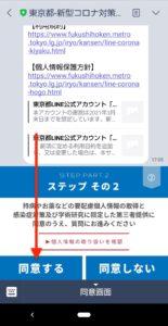 東京都-新型コロナ対策パーソナルサポート ステップ2