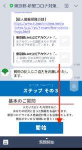 東京都-新型コロナ対策パーソナルサポート ステップ3