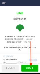 東京都-新型コロナ対策パーソナルサポート 権限許可