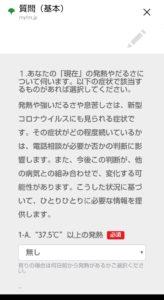 東京都-新型コロナ対策パーソナルサポート 質問