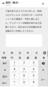 東京都-新型コロナ対策パーソナルサポート 自由回答