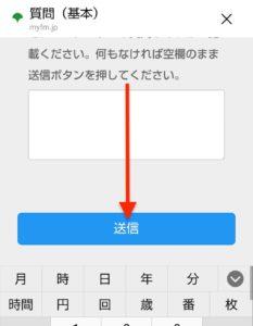 東京都-新型コロナ対策パーソナルサポート 送信