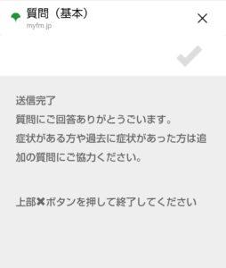 東京都-新型コロナ対策パーソナルサポート 送信完了