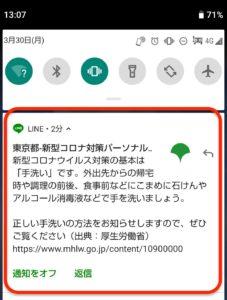 東京都-新型コロナ対策パーソナルサポート メッセージ