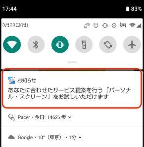 パーソナル・スクリーン お知らせ