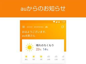 好みに合わせた情報を!auの新サービス「パーソナル・スクリーン」を設定する