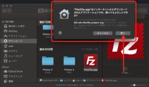 FileZilla Mac 開く